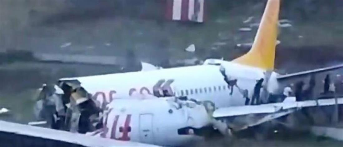 Αεροπλάνο βγήκε εκτός διαδρόμου και κόπηκε στα δυο (βίντεο)