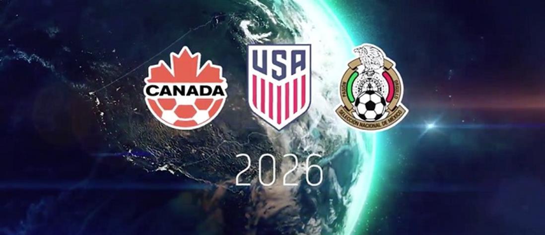Σε ΗΠΑ, Καναδά και Μεξικό το Μουντιάλ του 2026