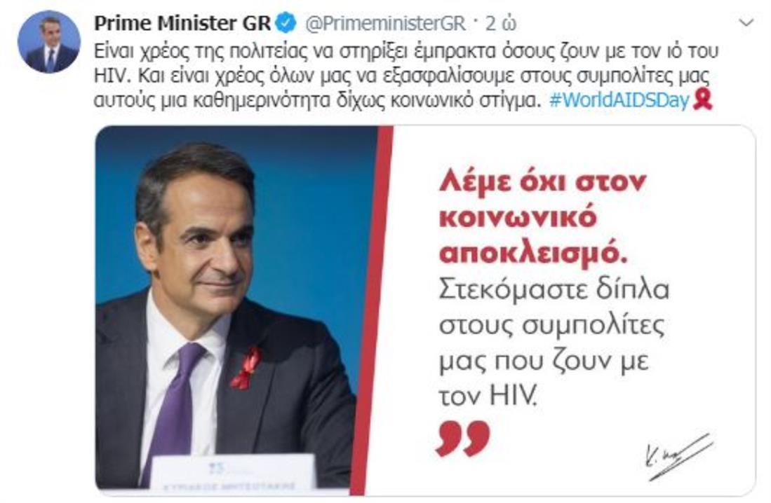 Μητσοτάκης - Twitter - HIV