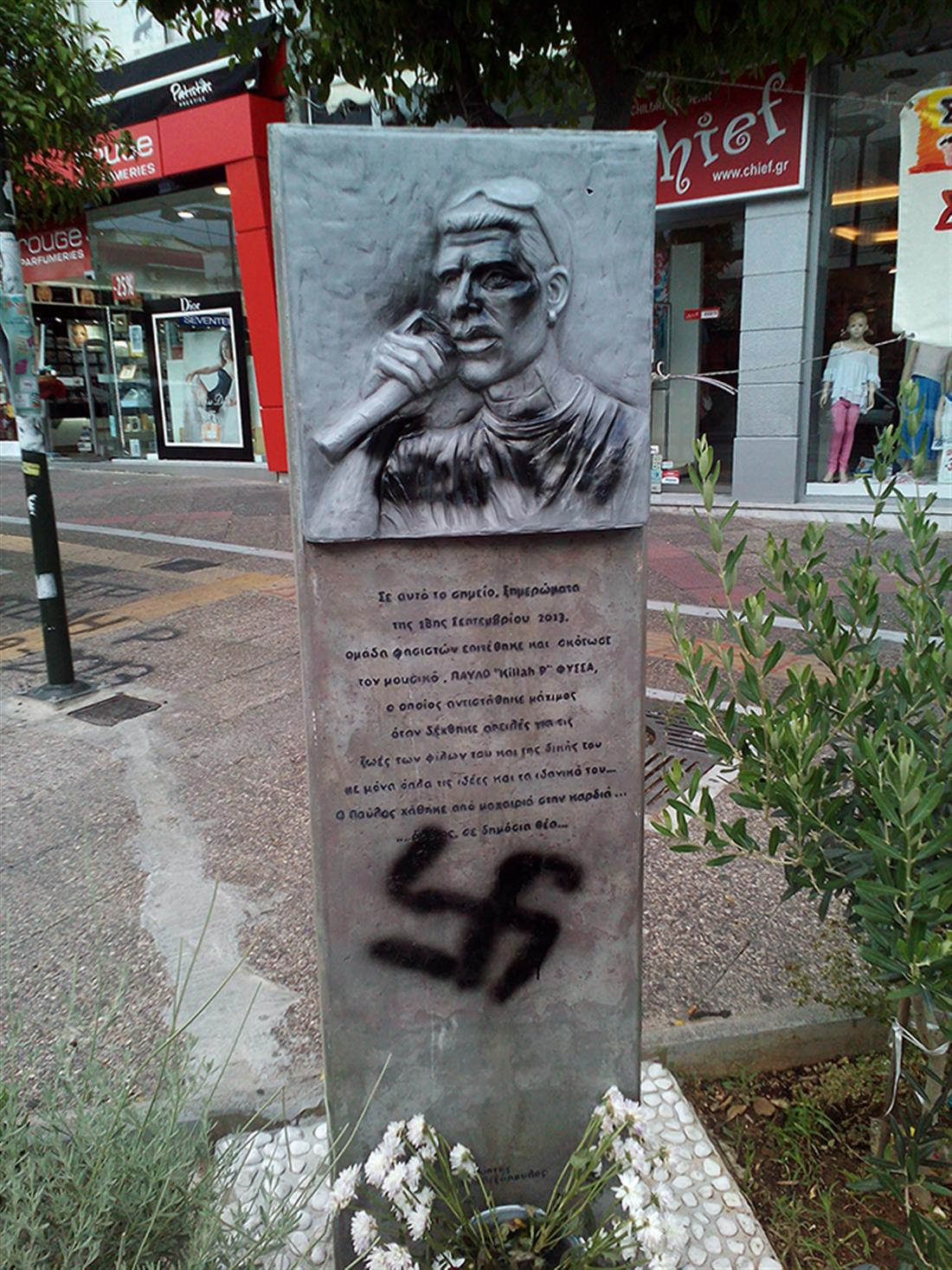 Παύλος Φύσσας - μνημείο - γκράφιτι