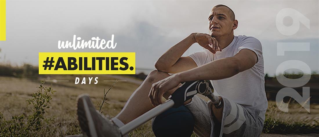 """""""Unlimited Abilities Days"""": η ανατροπή των στερεότυπων για τα άτομα με αναπηρία"""