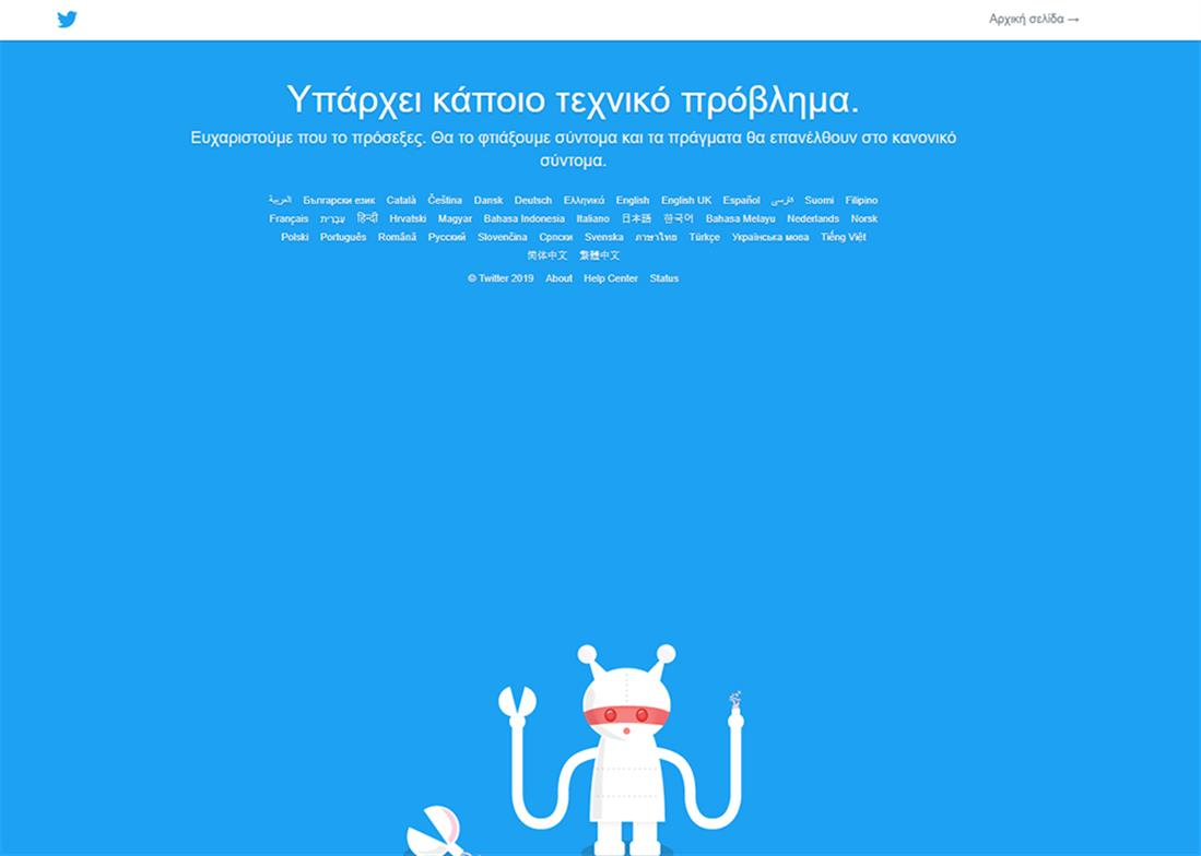 Twitter - πρόβλημα