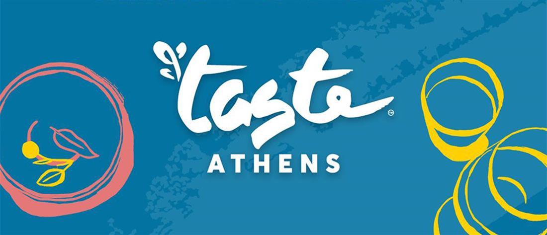 """Taste of Athens 2019"" στο Ζάππειο"