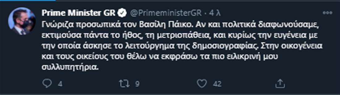 ΚΥΡΙΑΚΟΣ ΜΗΤΣΟΤΑΚΗΣ - TWITTER - ΒΑΣΙΛΗΣ ΠΑΙΚΟΣ