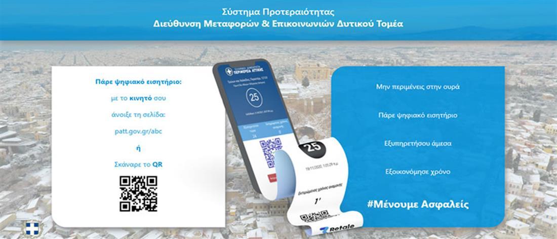 Διεύθυνση Μεταφορών: Ψηφιακή έκδοση αριθμού προτεραιότητας (εικόνες)