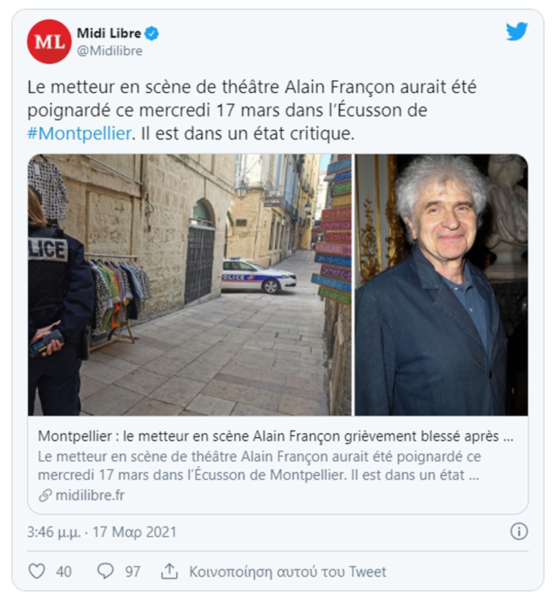 Alain Francon - επίθεση με μαχαίρι