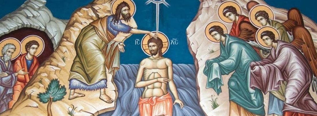Άγια Θεοφάνια: η ιστορία της βάπτισης του Ιησού