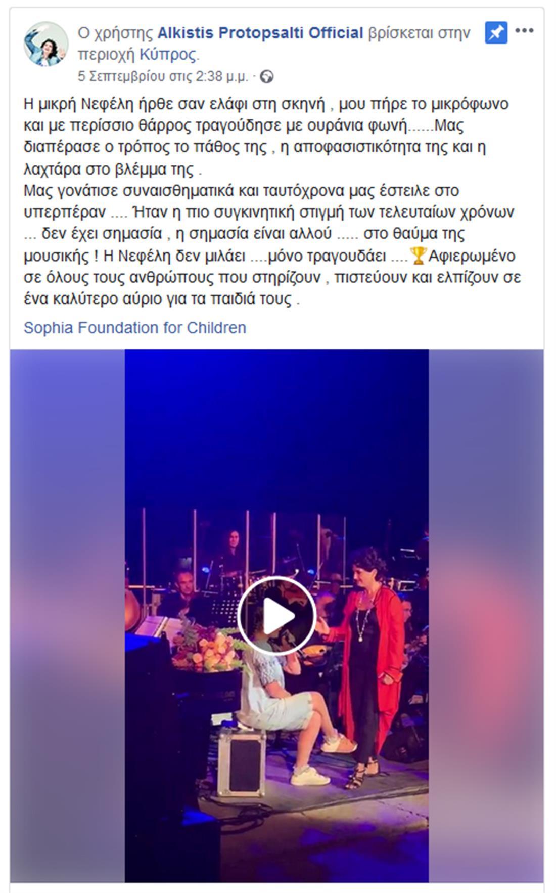 14χρονη Νεφέλη - συναυλία - Άλκηστις Πρωτοψάλτη