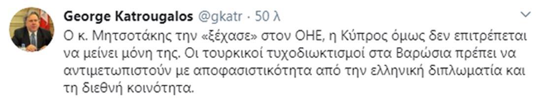 Κατρούγκαλος - tweet - ΟΗΕ - Κύπρος