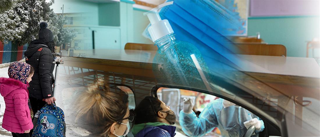 Γυμνάσια - Λύκεια: άνοιγμα υπό όρους, ζητούν οι λοιμωξιολόγοι