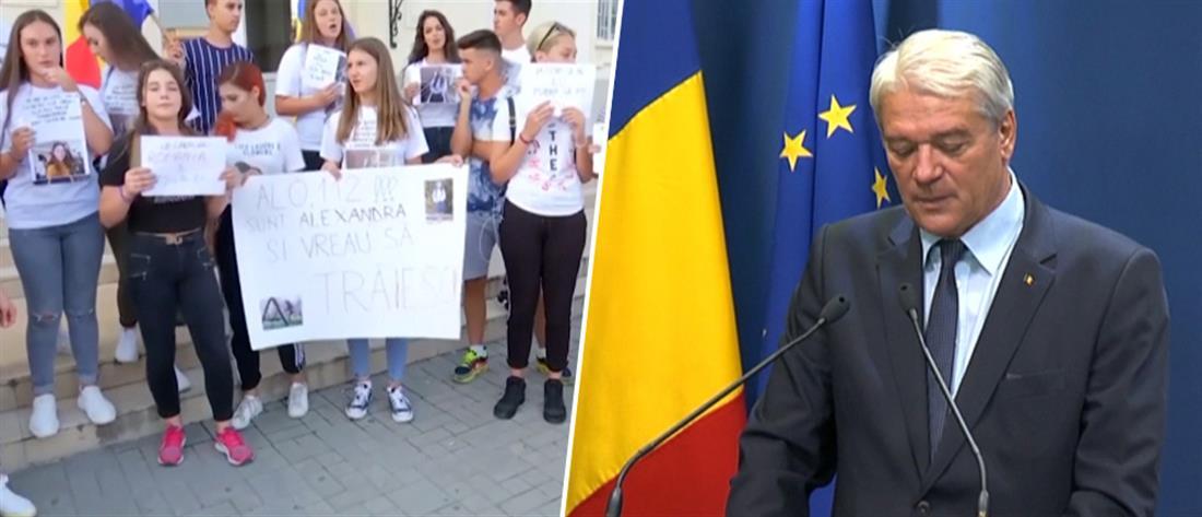 Ρουμανία: Παραιτήθηκε ο Υπουργός Εσωτερικών μετά τις δολοφονίες εφήβων (βίντεο)