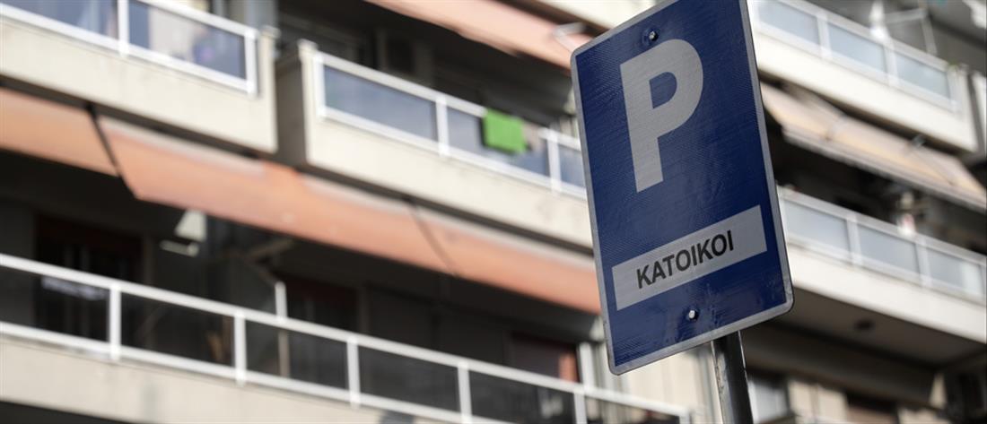 Eλεγχόμενη στάθμευση στην Αθήνα: πότε επανέρχεται το σύστημα