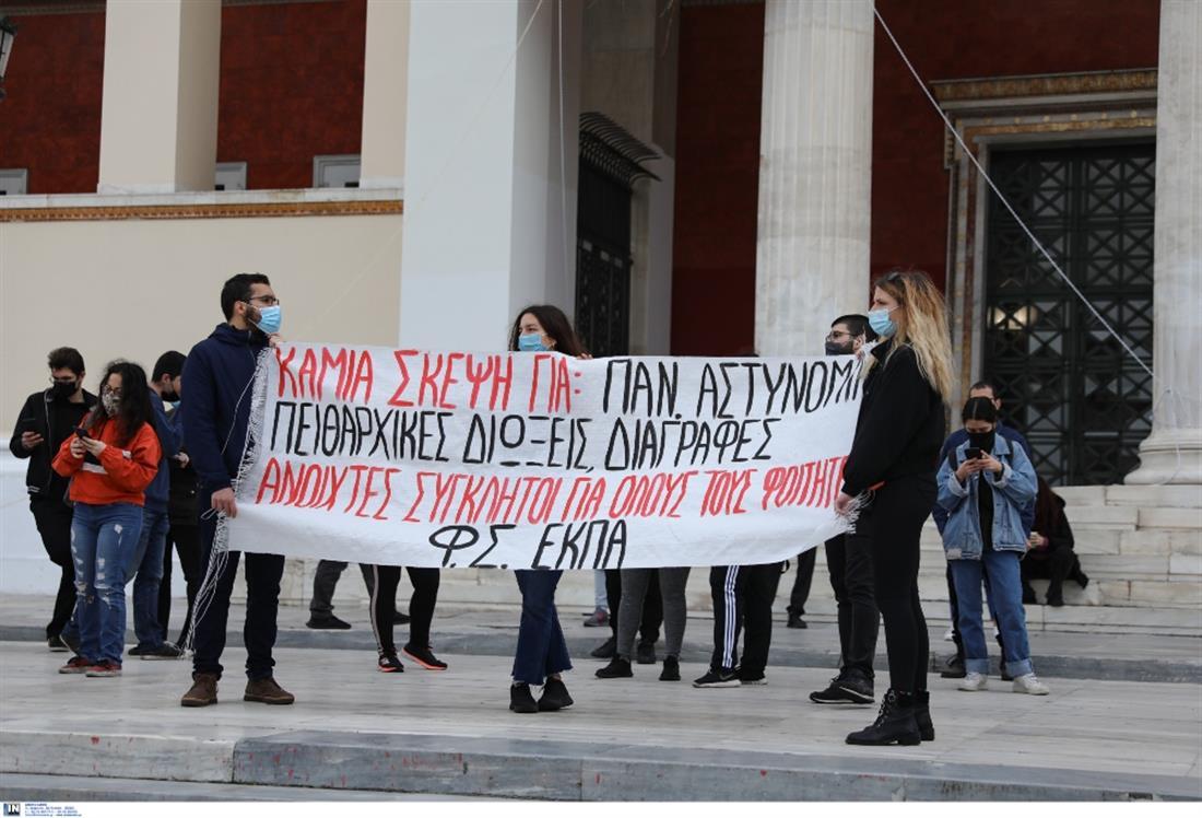 Προπύλαια - διαμαρτυρία - ΕΚΠΑ