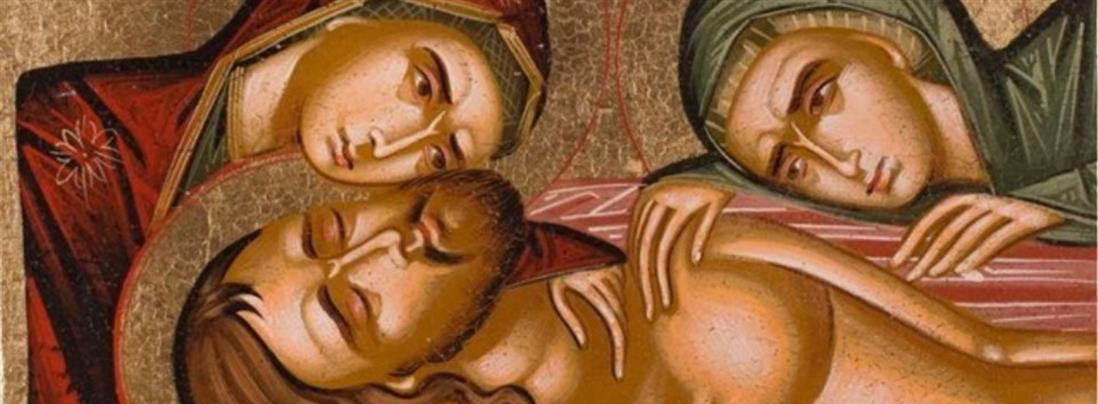 Μεγάλη Παρασκευή: Κορυφώνεται το Θείο Δράμα - Ημέρα πένθους για την Ορθοδοξία