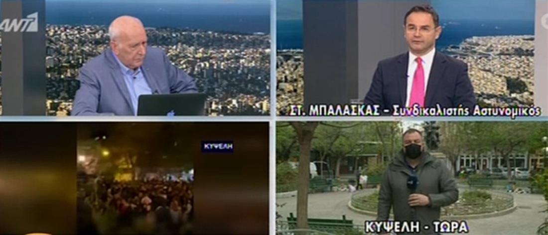 Μπαλάσκας για κορονοπάρτι στον ΑΝΤ1: γιατί δεν επεμβαίνει η Αστυνομία (βίντεο)