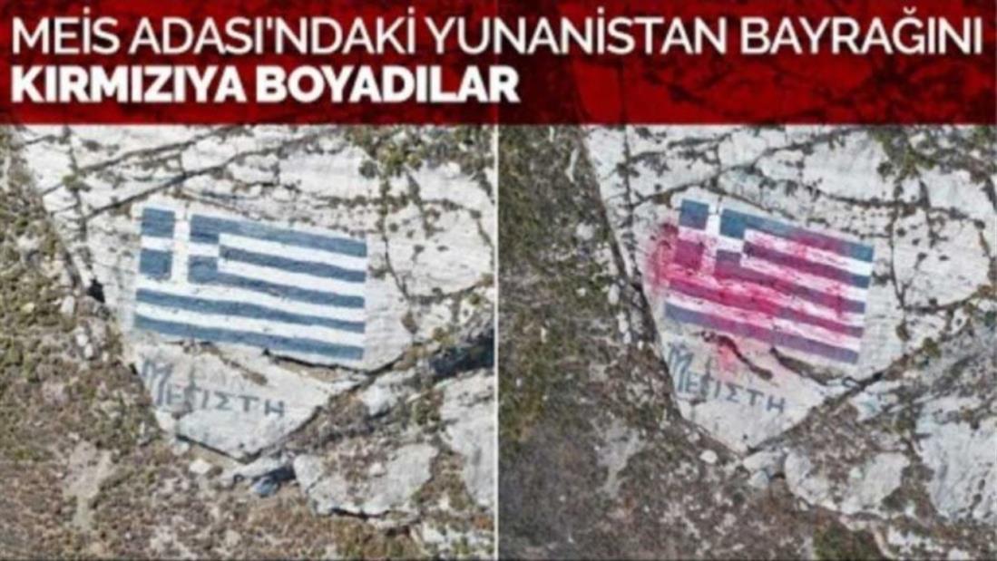 Καστελλόριζο - σημαία - βεβήλωση - KARAT TV