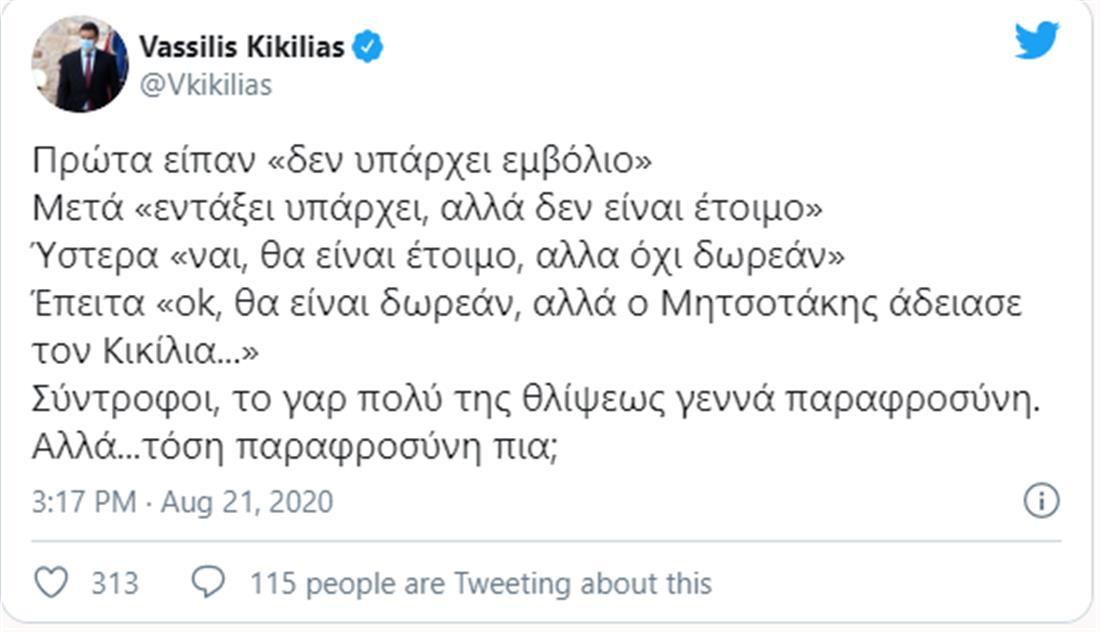 ΚΙΚΙΛΙΑΣ - TWITTER