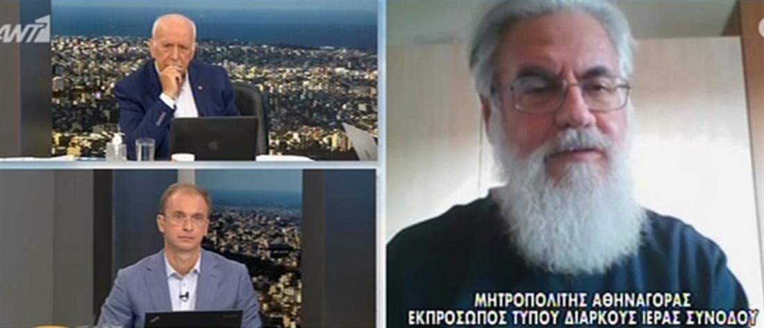 Επίθεση με βιτριόλι - Αθηναγόρας: να εξετάζονται οι ψυχολογικές αντοχές των κληρικών