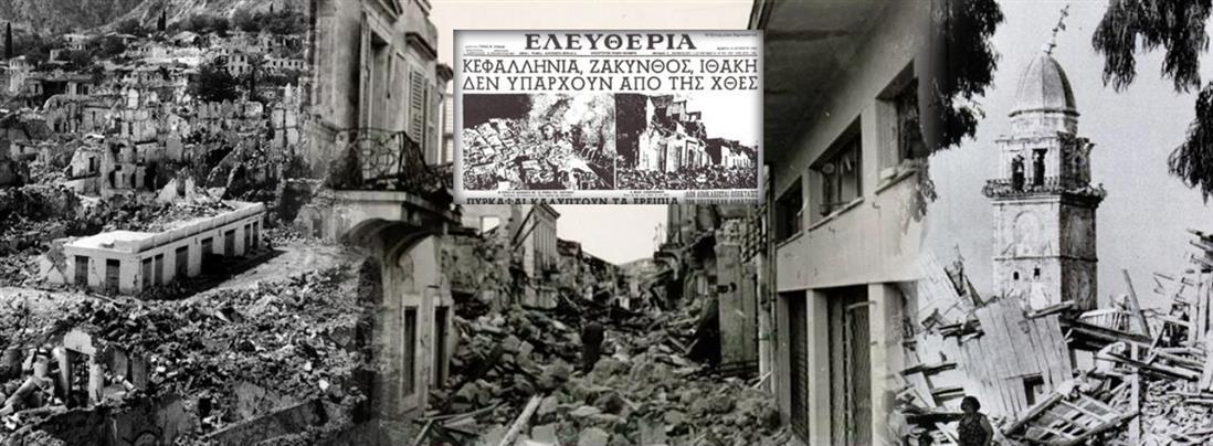 1953: 7,2 Ρίχτερ ισοπεδώνουν τα Επτάνησα - Το χρονικό της τραγωδίας