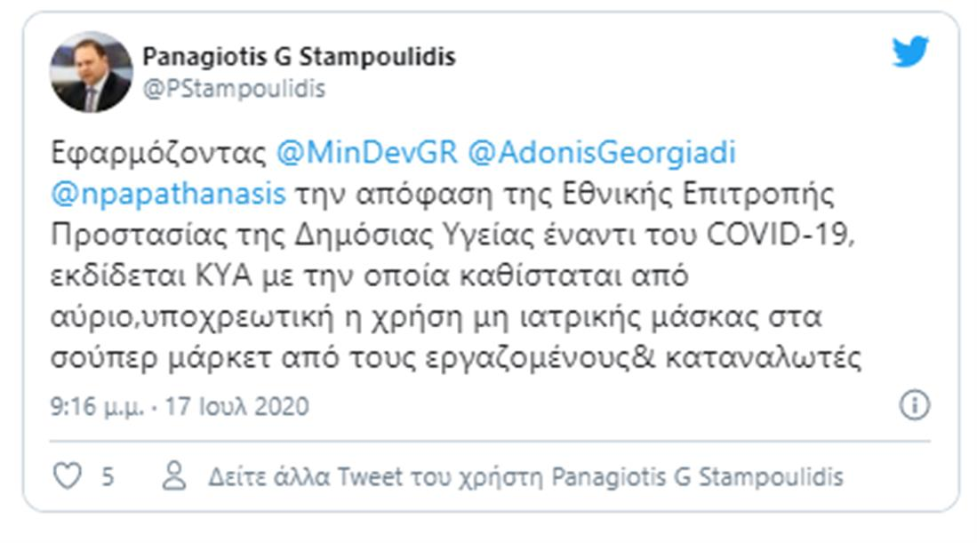 ΜΑΣΚΑ - ΣΟΥΠΕΡ ΜΑΡΚΕΤ -  Π. ΣΤΑΜΠΟΥΛΙΔΗΣ