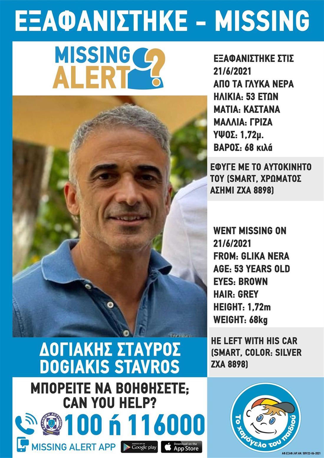 ΕΞΑΦΑΝΙΣΗ - ΔΟΓΙΑΚΗΣ ΣΤΑΥΡΟΣ - 53 ΕΤΩΝ