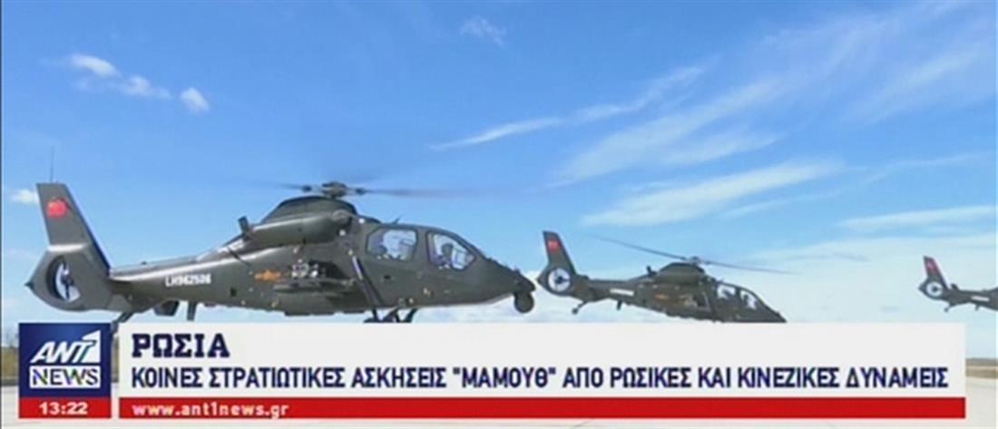 """Ρωσία και Κίνα διεξάγουν την μεγαλύτερη στρατιωτική άσκηση μετά τον """"ψυχρό πόλεμο"""" (βίντεο)"""