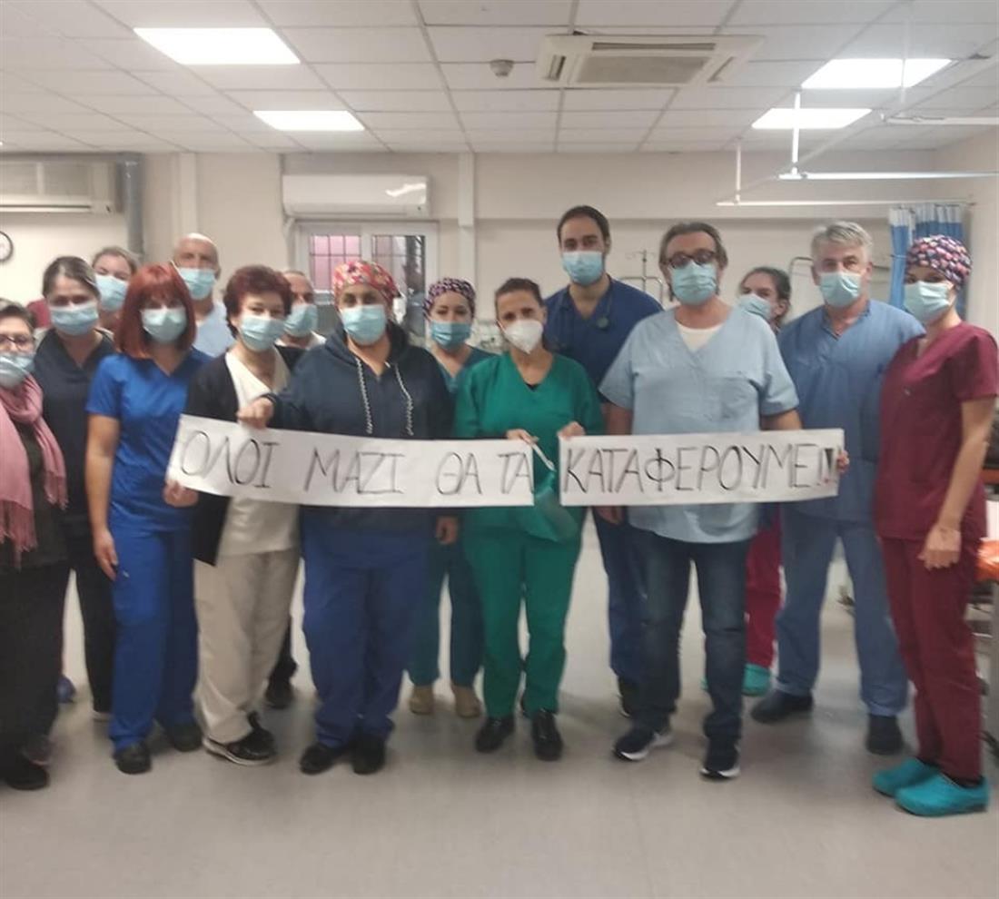 Νοσοκομείο Λάρισας - εργαζόμενοι - μήνυμα