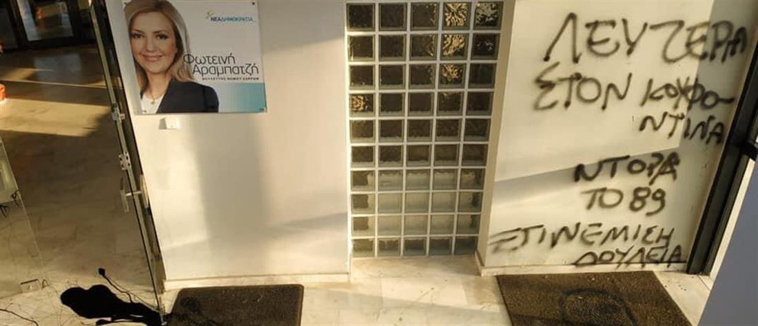 Καταδίκη για τις επιθέσεις στα γραφεία Αραμπατζή και Ευθυμίου (εικόνες)