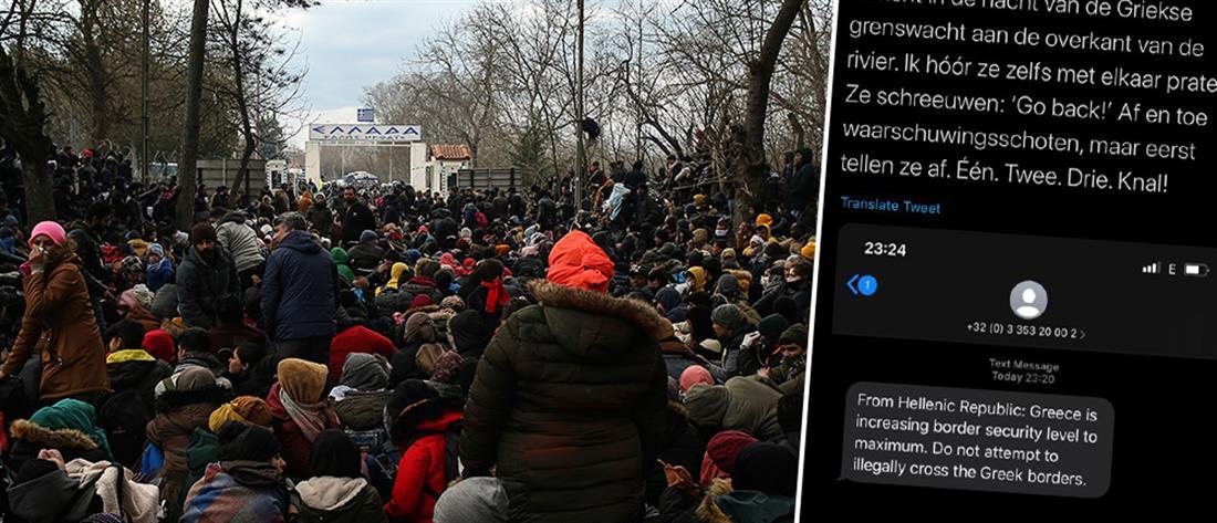 Έβρος: SMS ενημερώνουν τους μετανάστες ότι τα σύνορα είναι κλειστά (εικόνες)