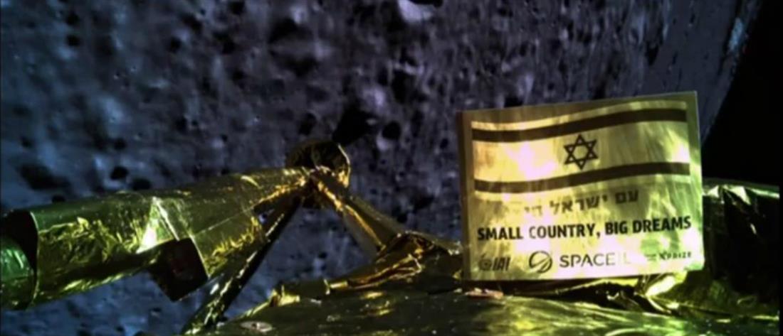 Συνετρίβη στη Σελήνη το ισραηλινό διαστημικό σκάφος Beresheet