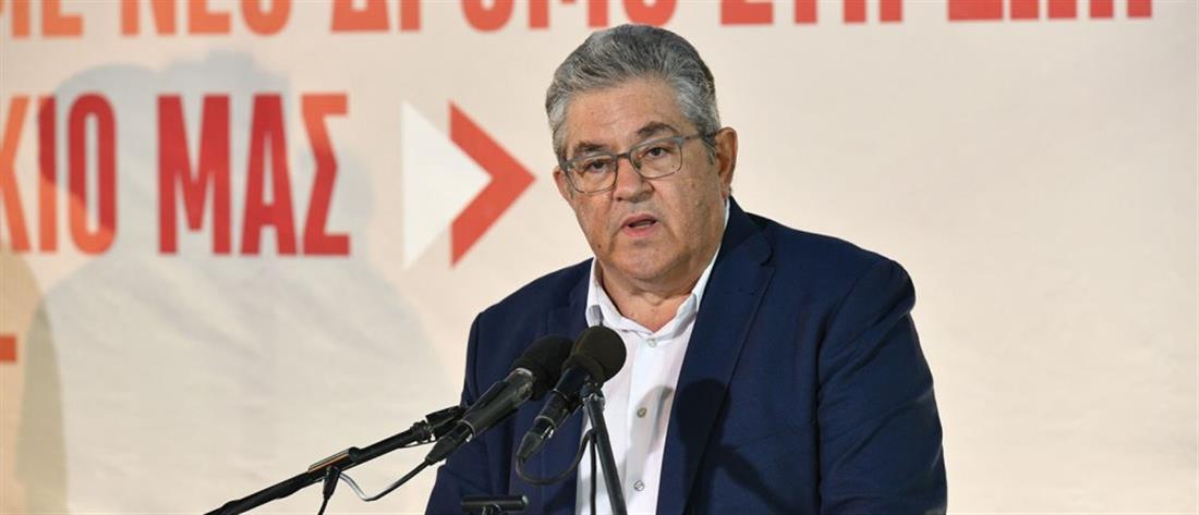 Κουτσούμπας: Ο αγώνας έχει ξεκινήσει και το ΚΚΕ είναι στην πρώτη γραμμή
