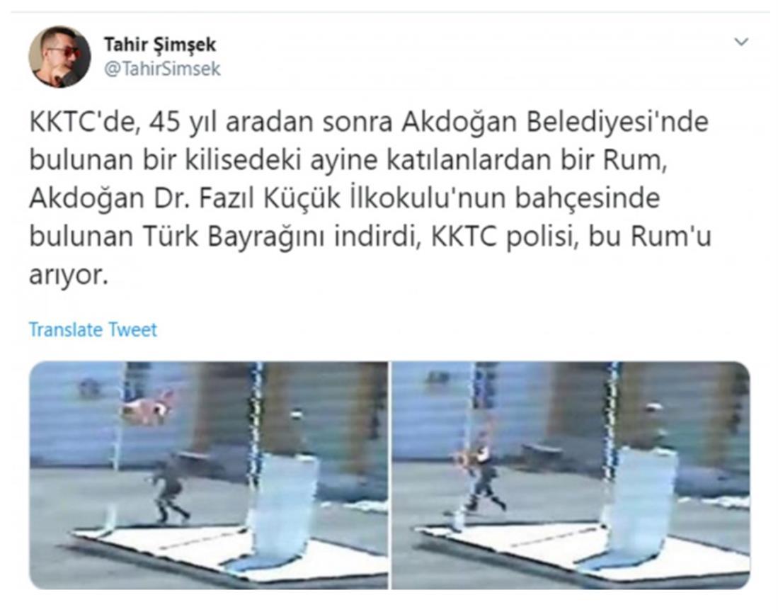 16χρονος Ελληνοκύπριος - τουρκική σημαία - κατεχόμενη Λύση