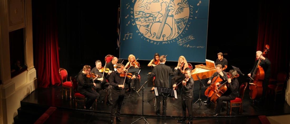 16ο Διεθνές Φεστιβάλ Κλασικής Μουσικής Κυκλάδων στην Σύρο