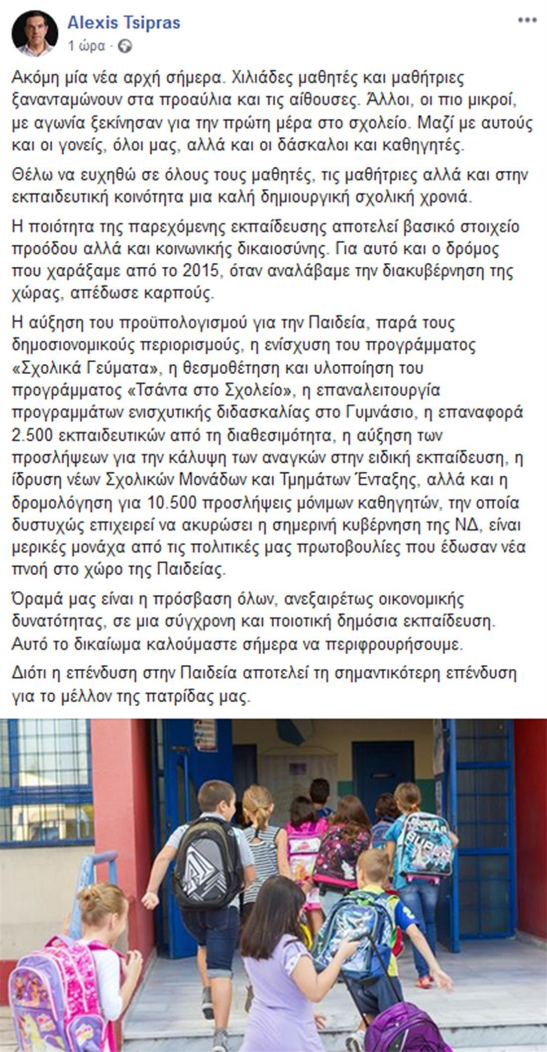 Αλέξης Τσίπρας - Facebook