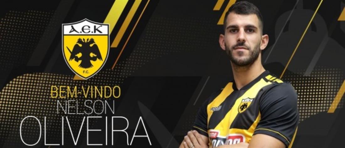 Επίσημο: Παίκτης της ΑΕΚ ο Ολιβέιρα