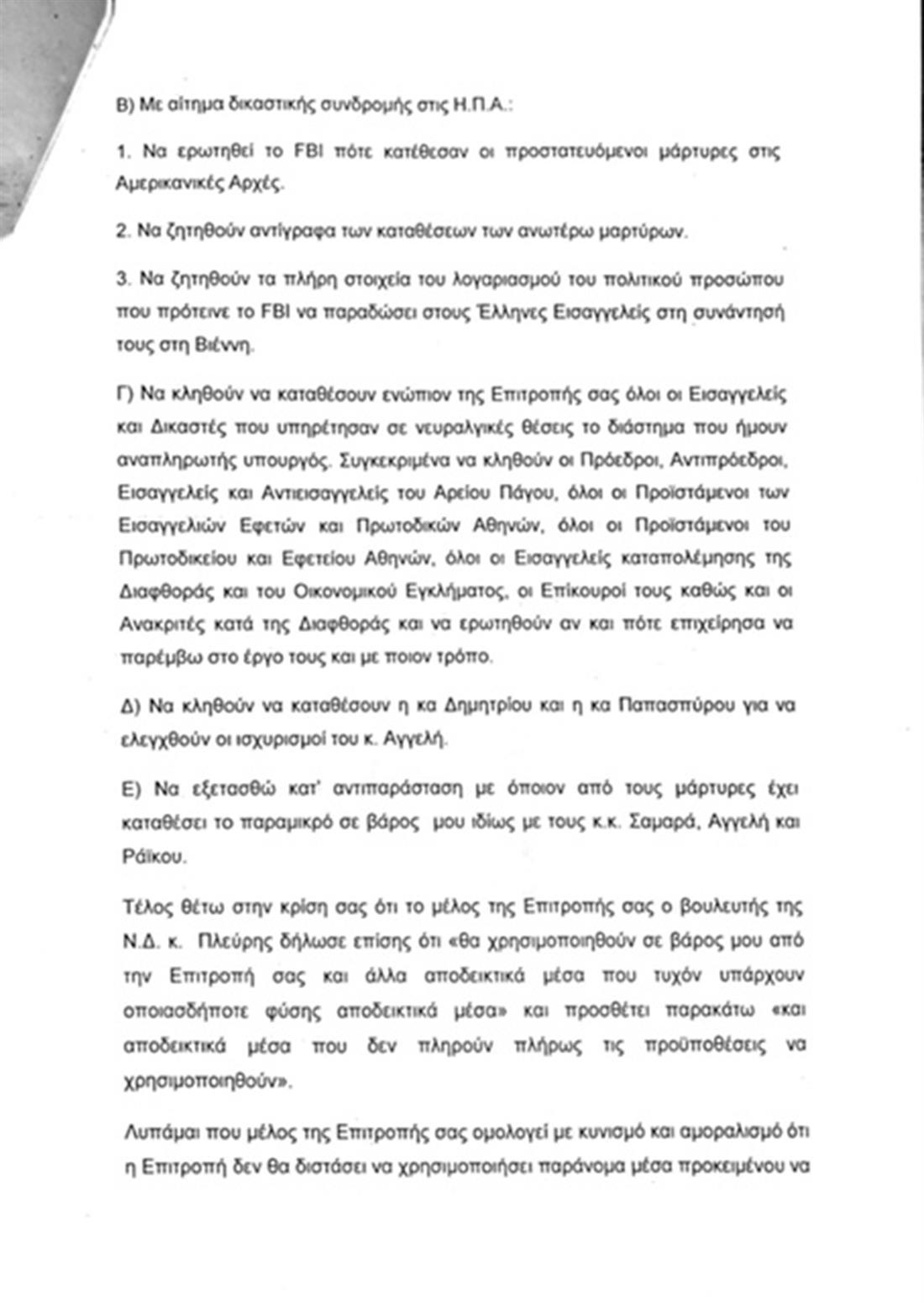 Τσοβόλας - Παπαγγελόπουλος