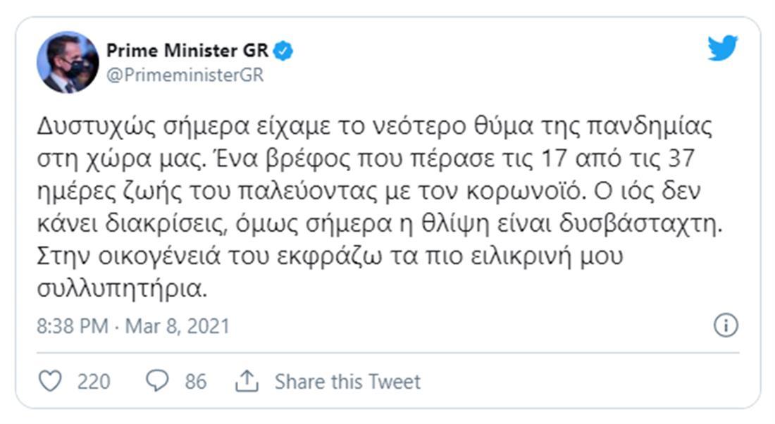 Μητσοτάκης - tweet