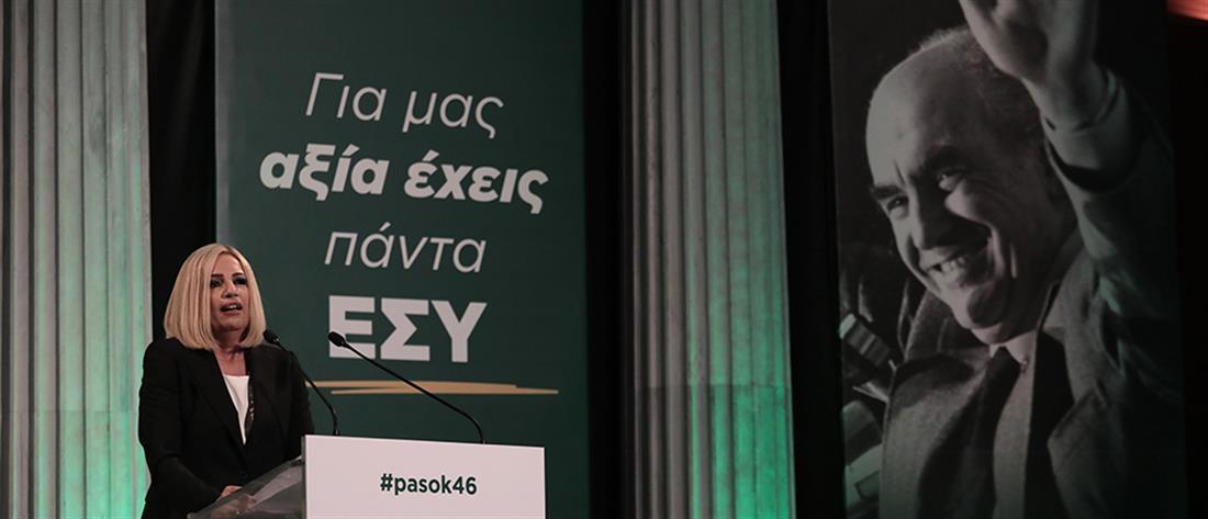 Γεννηματά: νίκη Δημοκρατίας και εθνικής συμφιλίωσης η νίκη του ΠΑΣΟΚ το 1981