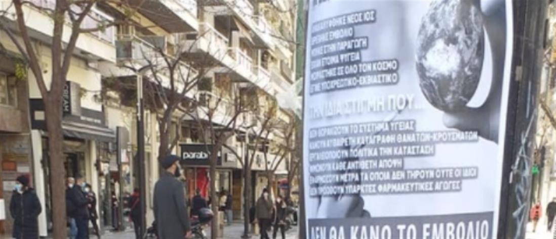 Κορονοϊός - Θεσσαλονίκη: Αφίσες και φυλλάδια κατά του εμβολίου (εικόνες)