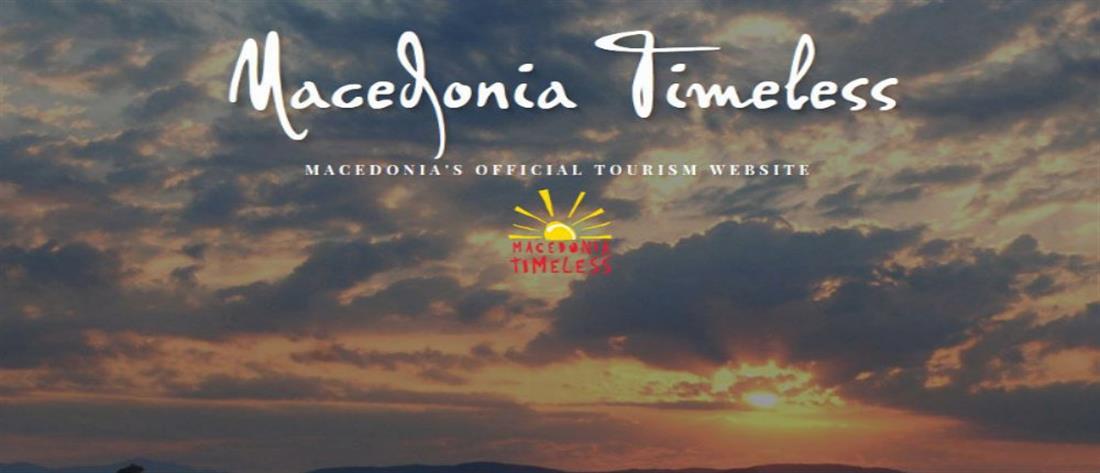 """ΝΔ: προκλητική χρήση του όρου """"Μακεδονία"""" από επίσημη ιστοσελίδα των Σκοπίων"""