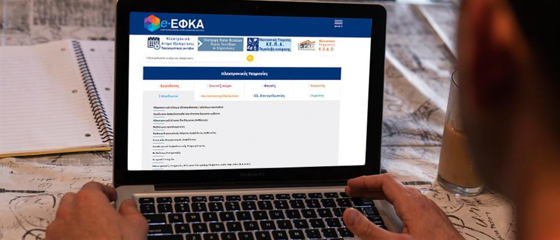 ΕΦΚΑ - ιστοσελίδα - website