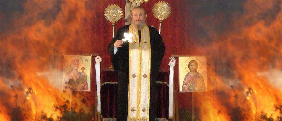 Νεκρός ο ιερέας Παπαρούπας από φωτιά στον Άγιο Σάββα