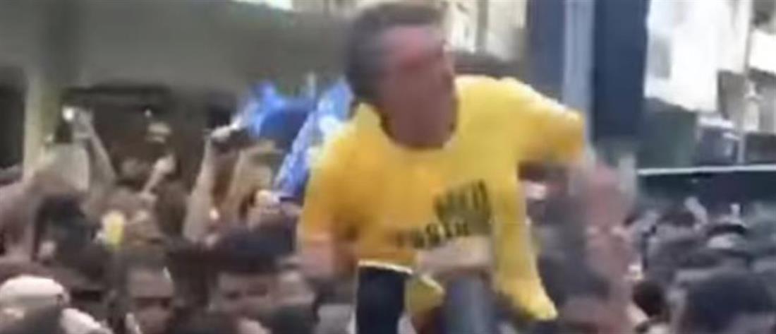 Αιματηρή επίθεση στον ακροδεξιό υποψήφιο για την προεδρία της Βραζιλίας (βίντεο)
