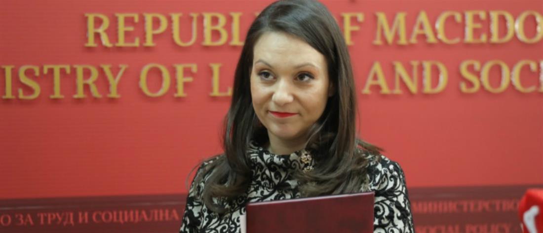 """Βόρεια Μακεδονία: η Βουλή """"απέλυσε"""" την Υπουργό Εργασίας"""