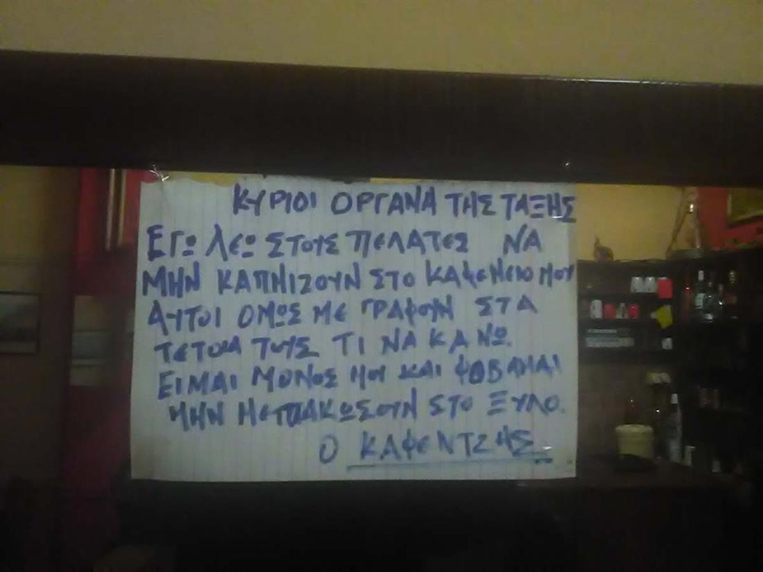 Ταμπέλα - κάπνισμα - καφενείο - Αγρίνιο