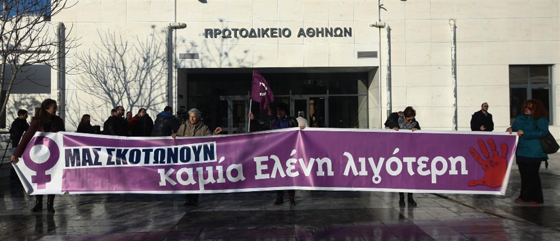 Δίκη - Ελένη Τοπαλούδη - Πρωτοδικείο Αθηνών