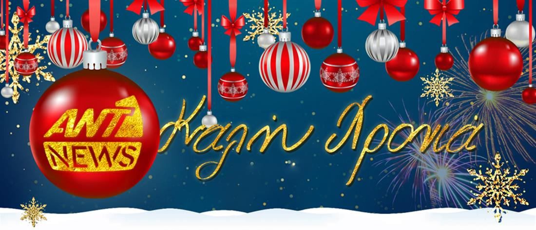 O Ant1news.gr σας εύχεται Καλή Χρονιά!