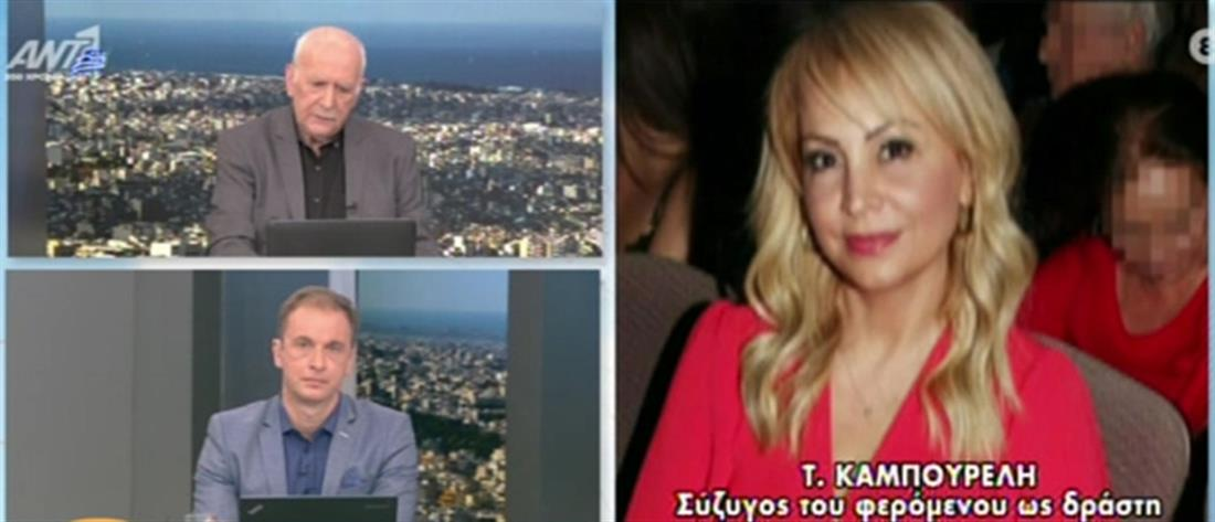 Καμπουρέλη στον ΑΝΤ1 για κλοπή από θυρίδες: ο σύζυγός μου είναι αθώος (βίντεο)