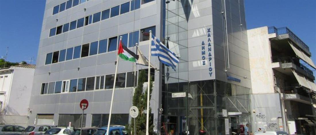Χαλάνδρι: Η σημαία της Παλαιστίνης υψώθηκε στο Δημαρχείο (εικόνες)