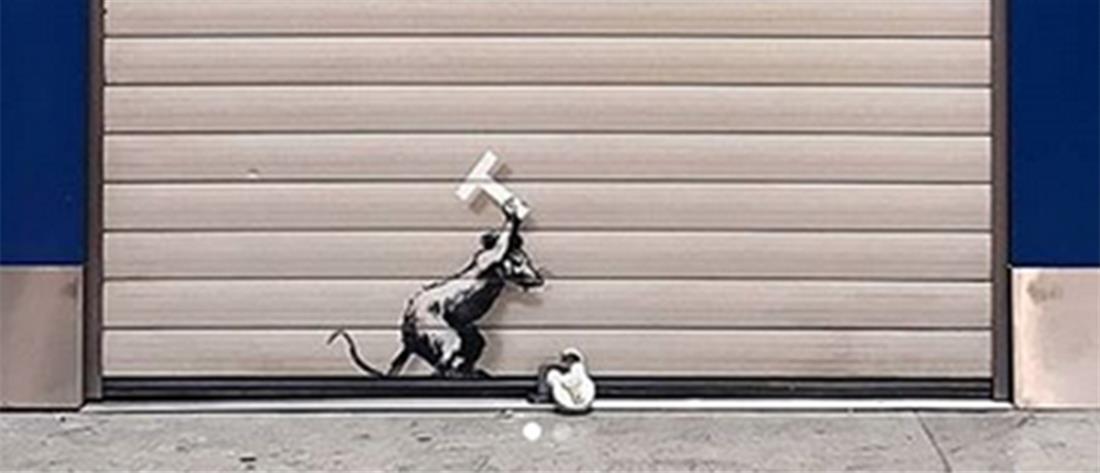 Στο Χίθροου η… αντι- Brexit επιστροφή του Banksy (εικόνες)